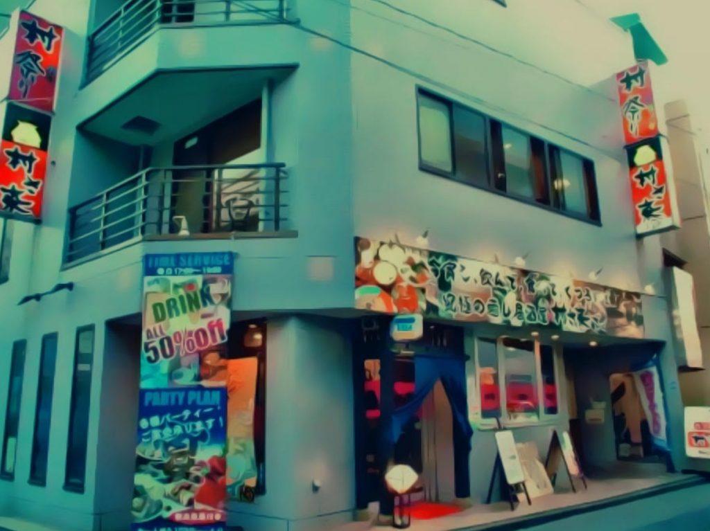 村さ来 カラオケ村祭り店