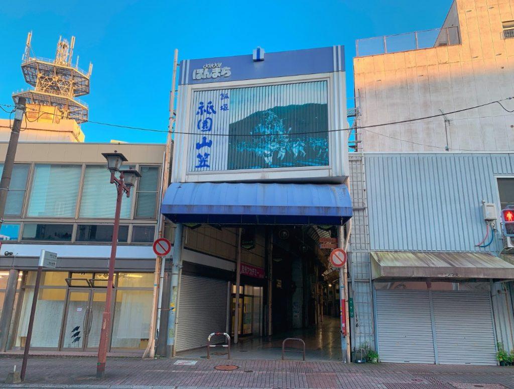 飯塚市本町商店街