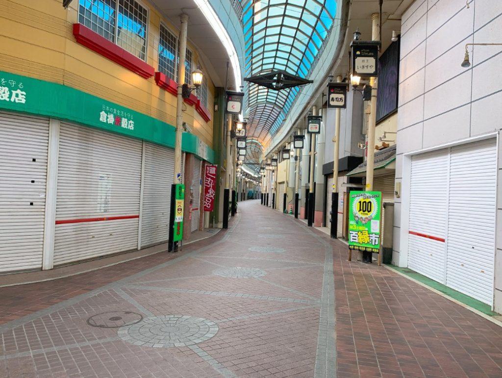 飯塚市東町商店街