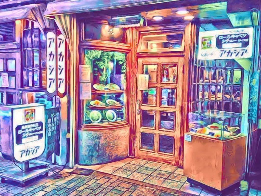 洋食アカシア新宿本店