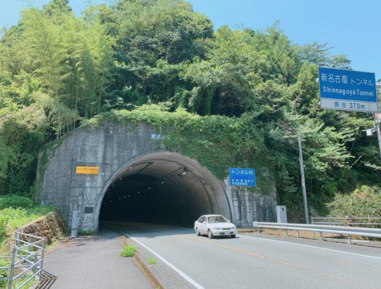 新名古屋トンネル