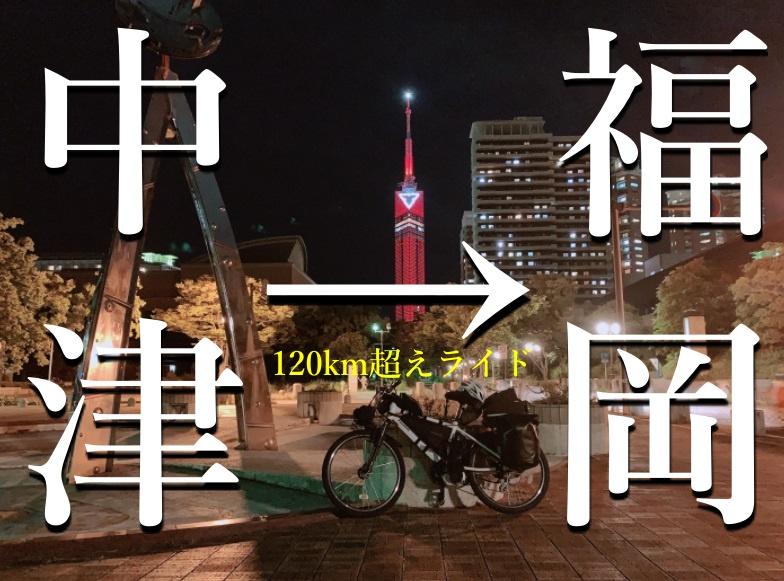 中津から福岡へ