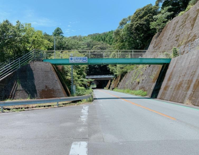 山河内トンネル