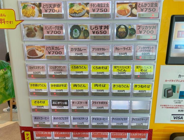 佐賀関港のレストラン,券売機