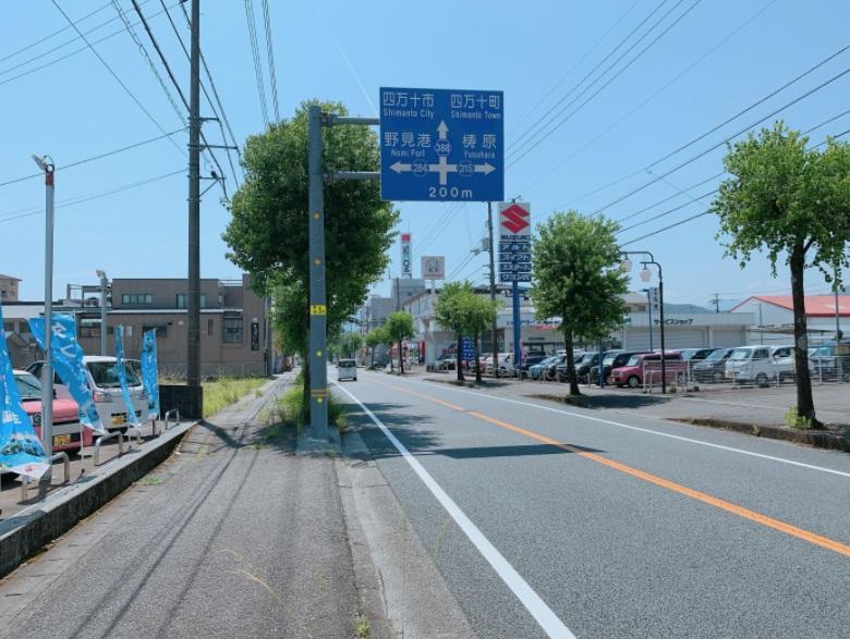 須崎市街地