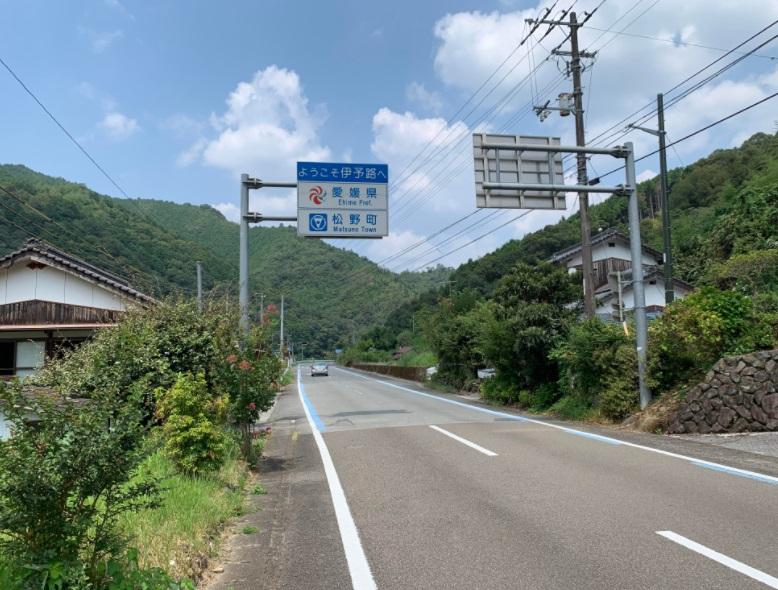 高知愛媛県境