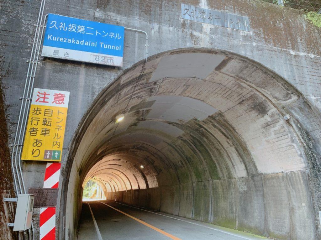 久礼第二トンネル