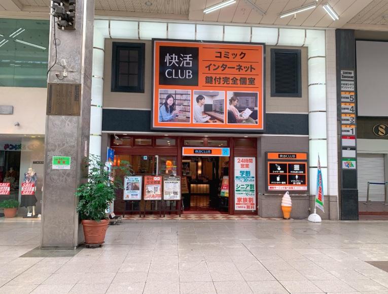 快活クラブ松山大街道店