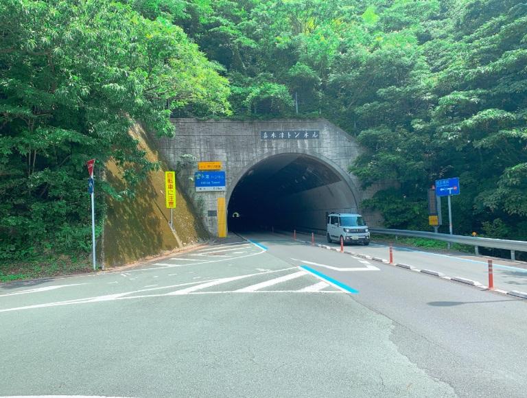 喜木津トンネル