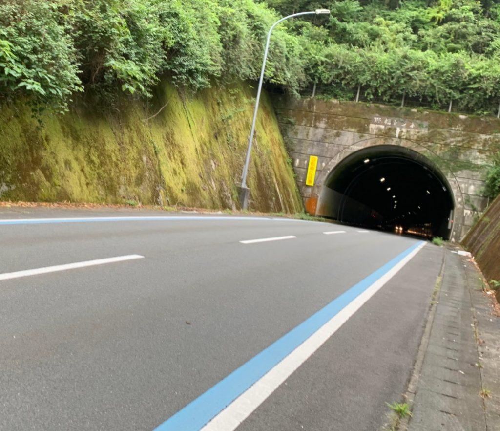 野福トンネル