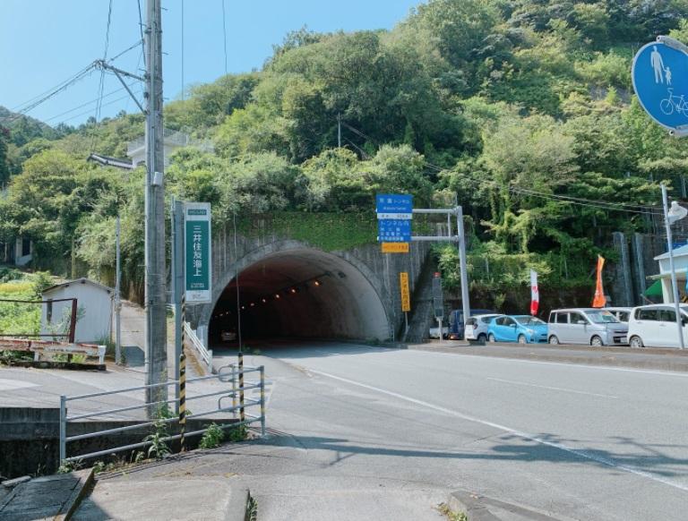 荒倉トンネル