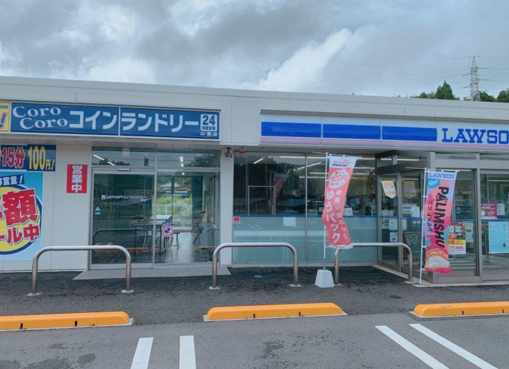 ローソン 杵築山香店