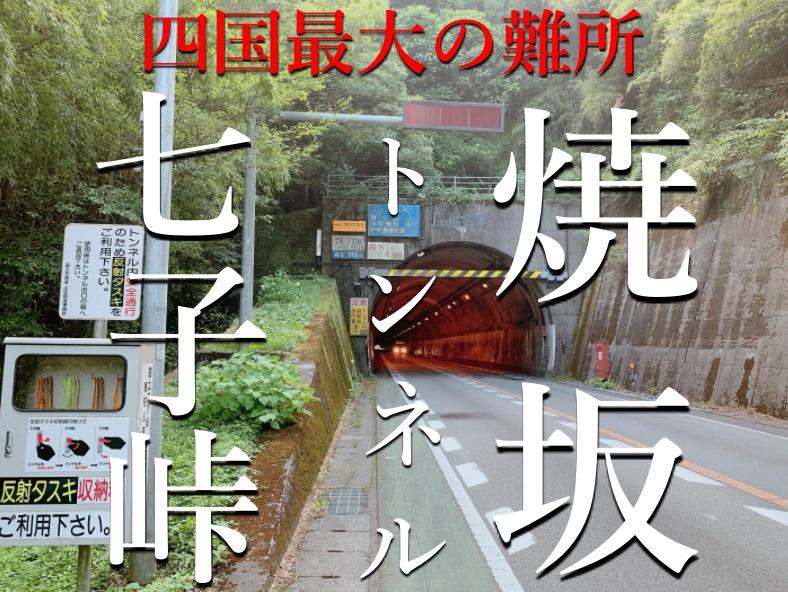 焼坂トンネル