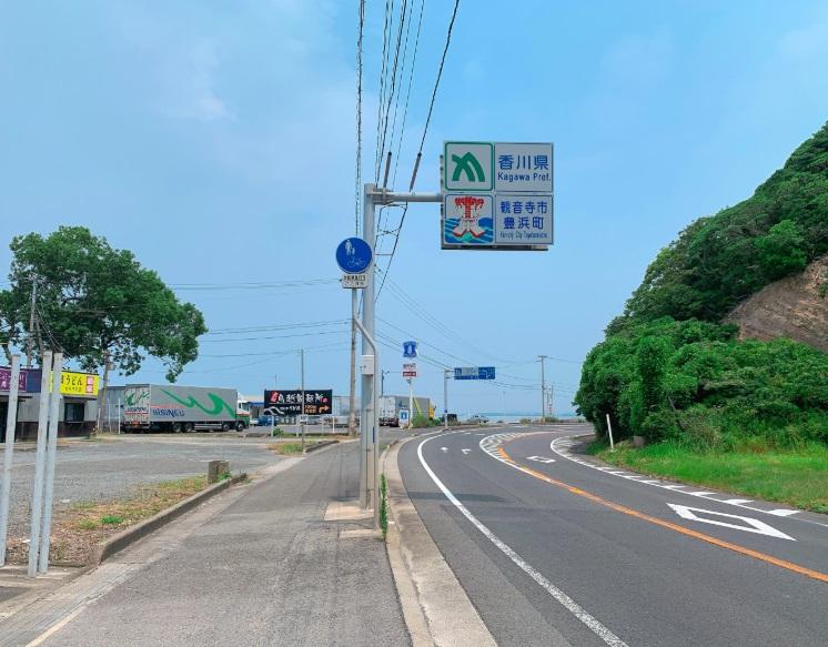 香川県観音寺市境