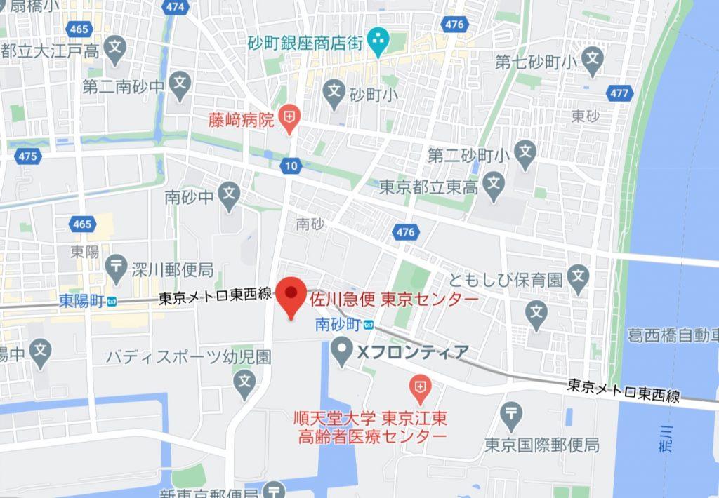 佐川急便 東京センター