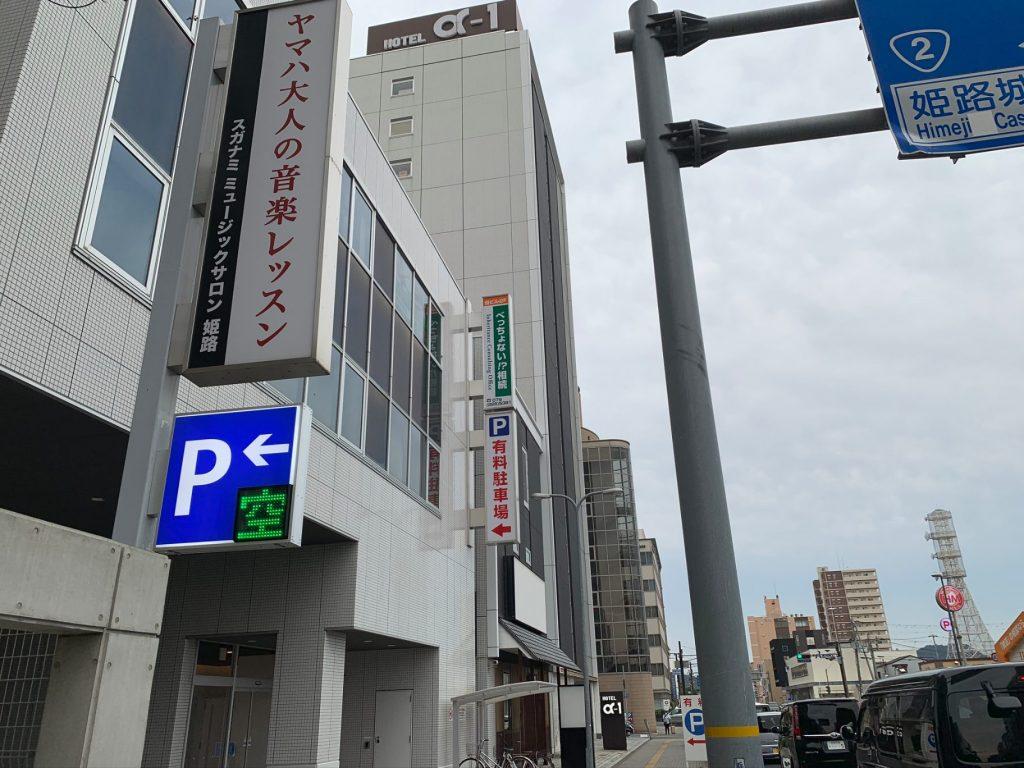 ホテルアルファーワン姫路南口