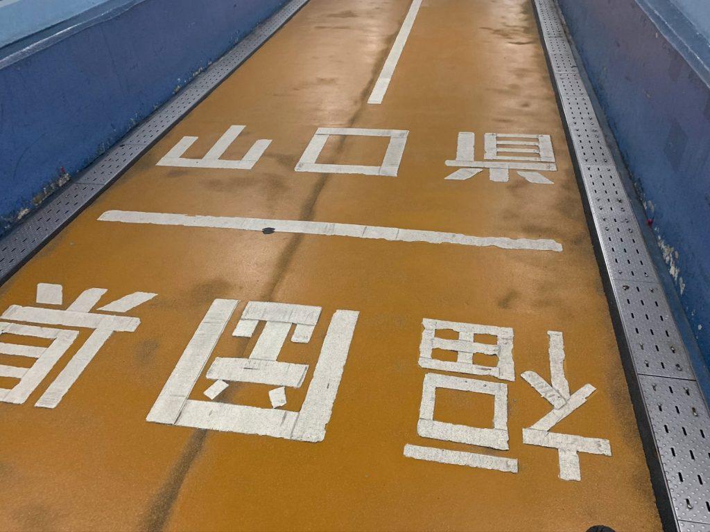 福岡県と山口県の県境
