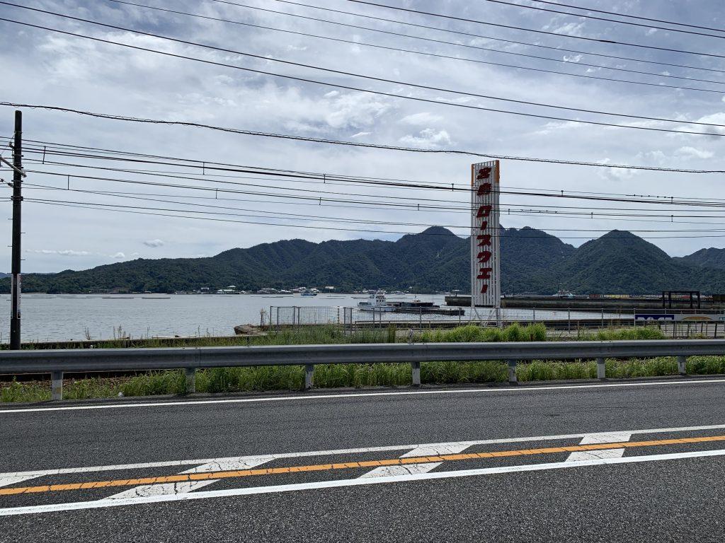 国道2号線,宮島