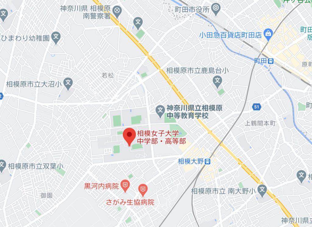 相模女子大学中学部・高等部