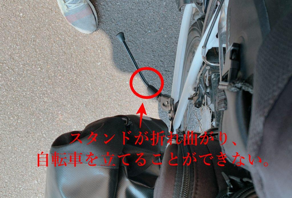 自転車のスタンドが折れ曲がる