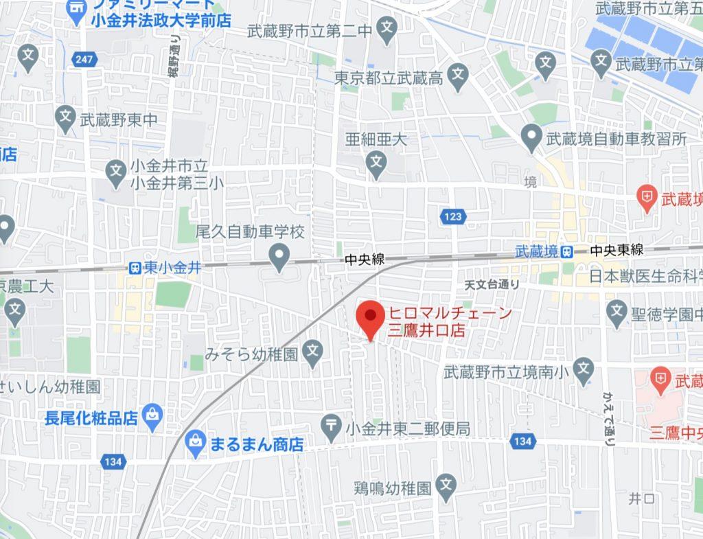ヒロマルチェーン三鷹井口店
