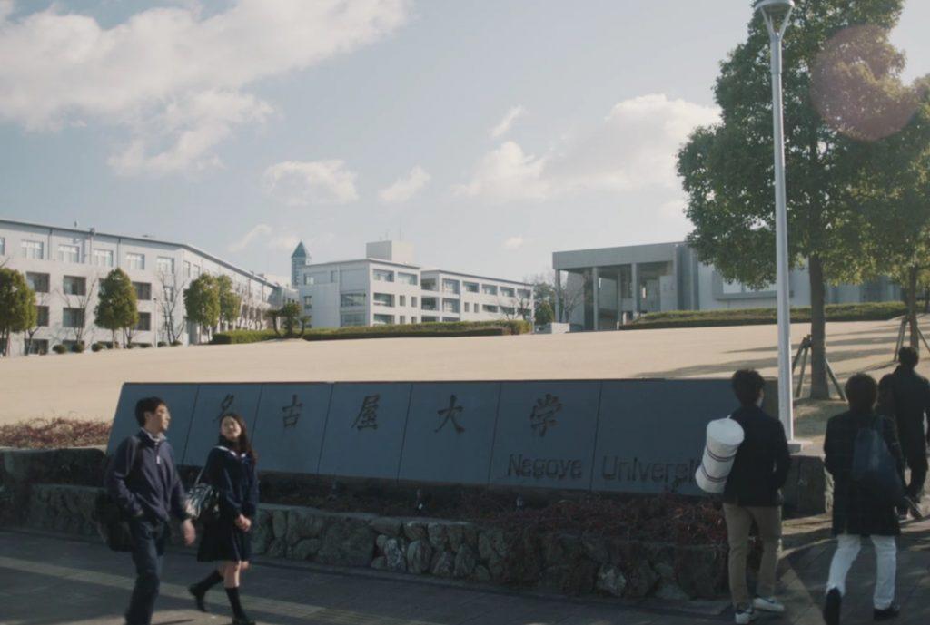 ビリギャル,名古屋大学
